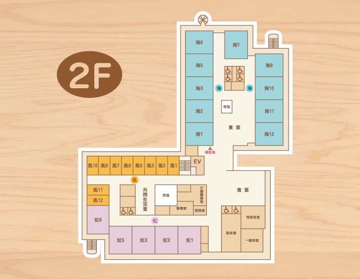 2F 多床室